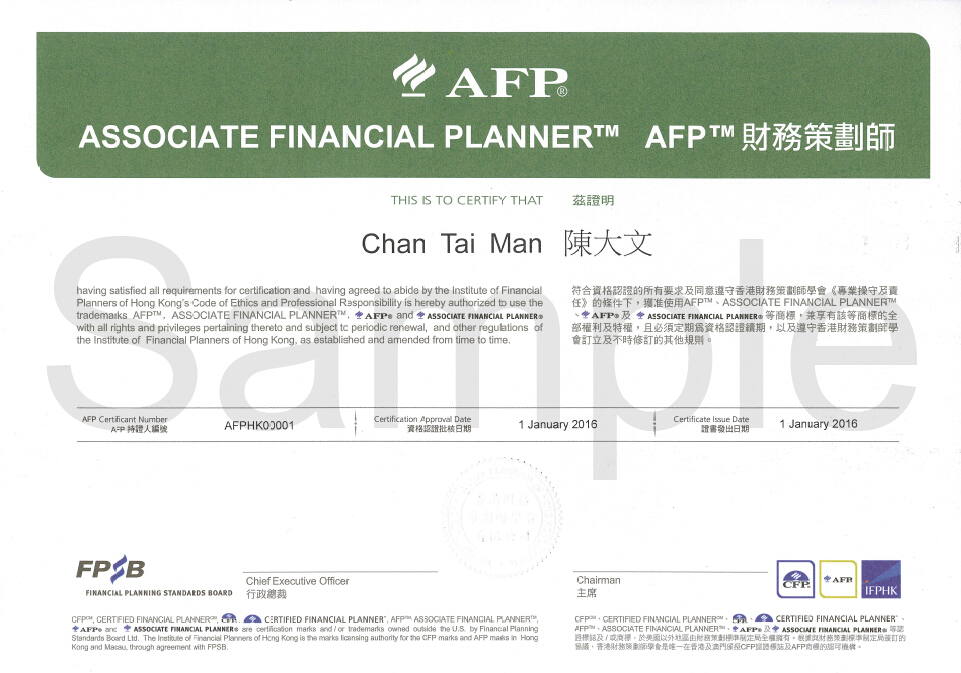 附件三:AFP+资格认证证书示例.jpg